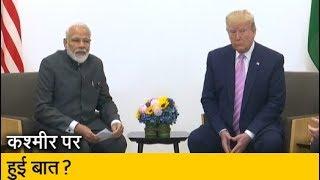 Kashmir मुद्दे पर Donald Trump और PM Modi के बीच फोन पर हुई बात
