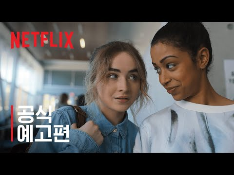 Walk It-Starring Sabrina Carpenter & Liza Kosi | Official Trailer | Netflix