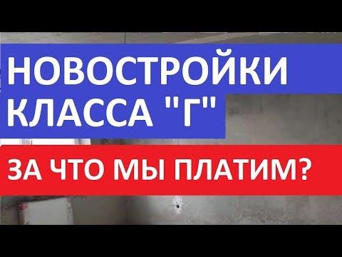 """НОВОСТРОЙКИ КЛАССА """"Г"""" photo"""
