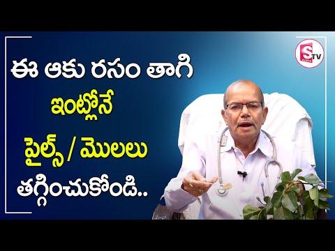 Dr.y.Srinivasulu -  Leaf Treatment For Piles   ఈ ఆకు రసం తాగి ఇంట్లోనే పైల్స్ మొలలు తగ్గించుకోండి