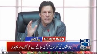 News Headlines | 5:00am | 23 May 2019 | 24 News HD