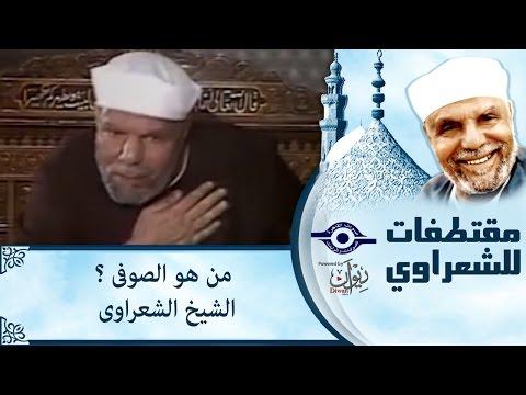 الشيخ الشعراوي | من هو الصوفى ؟ الشيخ الشعراوى