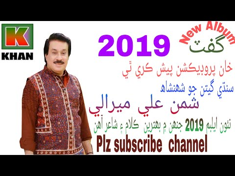 Shaman Ali Mirali New HD Song 2019