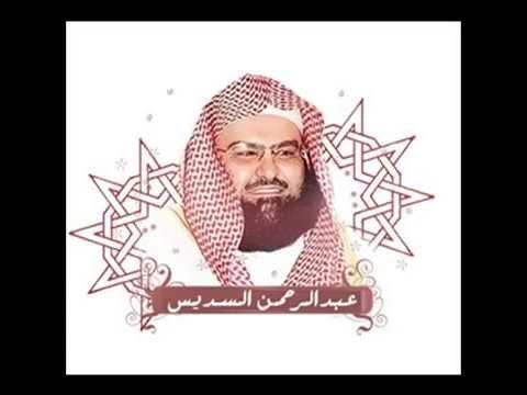 القرآن الكريم كاملاً بصوت الشيخ / عبدالرحمن السديس - UCeWinLl2vXvt09gZdBM6TfA