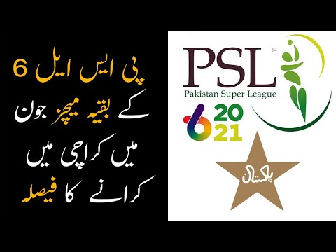 PCB Decided To Conduct Remaining PSL 6 Matches In June In Karachi