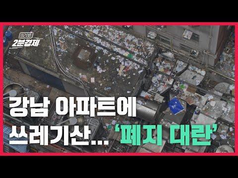 [2분경제]강남 아파트 단지에 폐지로 쌓인 '쓰레기산'