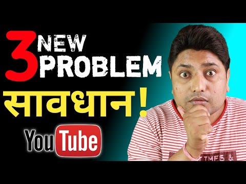 Be Aware! 😮 | 3 New Problem on YouTube in 2021