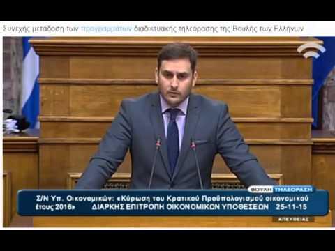 Μάριος Γεωργιάδης / Προϋπολογισμός 2016 / 25-11-2015