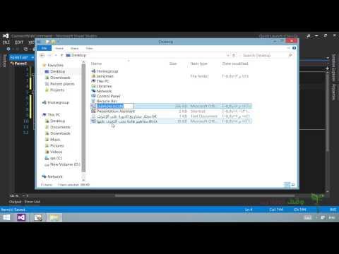 VB 2012   access 24 oledbCommand شرح الوضع المتصل للاتصال بقواعد بيانات من نوع أكسس بالفيجوال بيسك