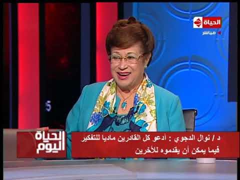 حوار خاص مع  د / نوال الدجوي رئيس مجلس أمناء جامعة أكتوبر للعلوم الحديثة والاٌداب مع تامر أمين