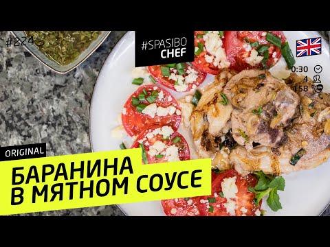 ГОТОВИМ НА РЫНКЕ: Баранина с мятным соусом #224 рецепт Ильи Лазерсона photo