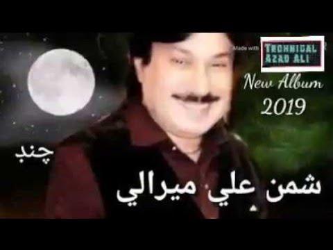 Shaman Ali Mirali new Best Full Song album 2019