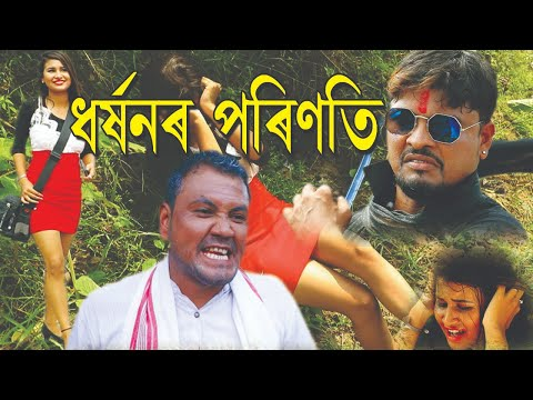 Dharkhanar poronoti Sunny Golden Assamese funny Video