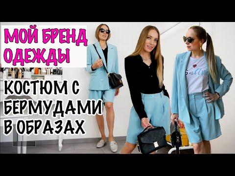 МОЙ БРЕНД ОДЕЖДЫ! 1 костюм — 7 образов