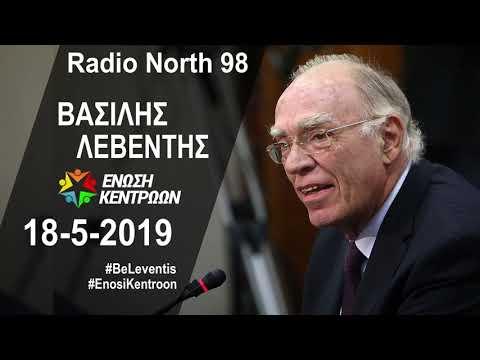 Βασίλης Λεβέντης στο North Radio 98 (20-5-2019)