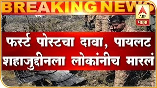 Pilot of downed Pakistan Air Force F 16 Shahaz ud Din mistaken for Indian airman, lynched by Nowsher