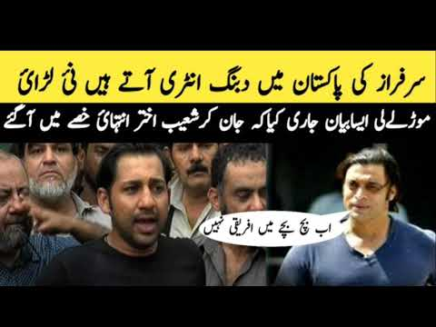After Suspended || Sarfraz Ahmed Replay to Shoaib Akhter on Karachi Airport