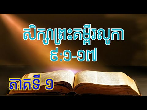 Luke 9:1-17 (Part 1/3)