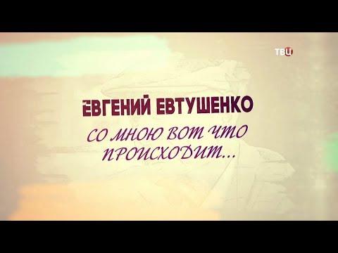Евгений Евтушенко. Со мною вот что происходит…