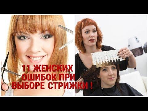 11 ЖЕНСКИХ ОШИБОК ПРИ ВЫБОРЕ СТРИЖКИ ! photo
