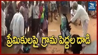 ప్రేమికులపై గ్రామా పెద్దల దాడి | Anantapuram District Latest Incident | New Waves