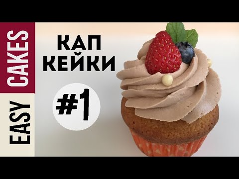 Миндальные капкейки с нежным кремом из сливок и шоколада. Подробный рецепт. Нереально вкусно!