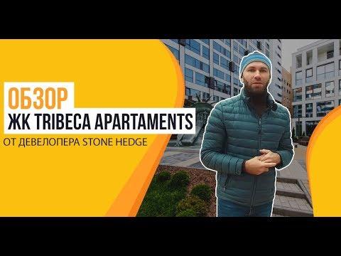 Обзор ЖК «Tribeca Apartments» от застройщика «Stone Hedge» photo