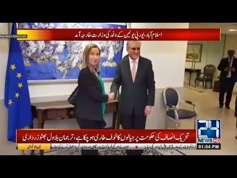 FM Shah Mehmood Qureshi Meets EU Delegation Today