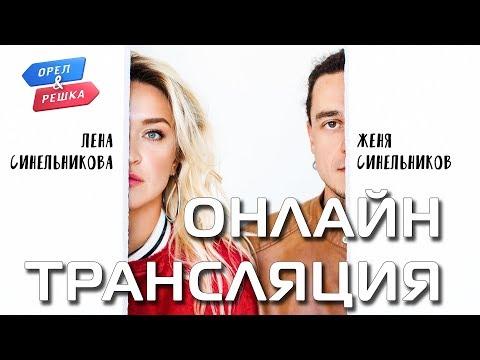 «Орёл и Решка». 8 лет в эфире! онлайн-трансляция с Леной и Женей Синельниковыми