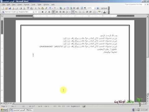 أساسيات الحاسب الآلي 36  –  كيفية عمل إطار حول نص معين