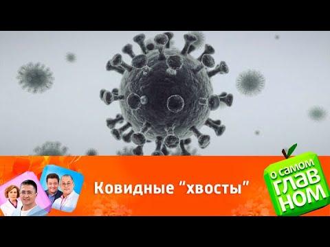 Как бороться с последствиями коронавируса @О самом главном photo