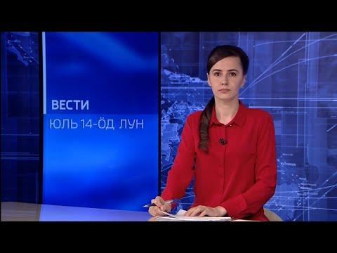 Вести-Коми (на коми языке) 14.07.2021