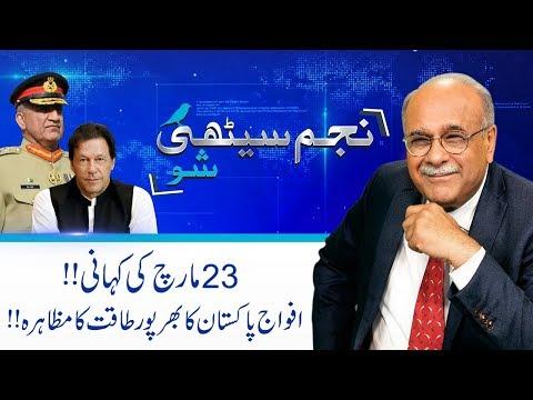 Pak Army Power Show On Pakistan Day Parade 23 March | Najam Sethi Show | 25 Mar 2019