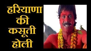 Kasoote Haryanvi Holi Funny Video | Madlipz Haryanvi Dubbing Video By Shakti Khatri Official