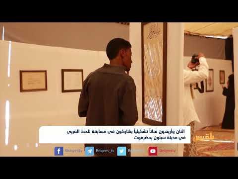 42 فناناً تشكيلياً يشاركون في مسابقة للخط العربي في مدينة سيئون | تقرير: حداد مسيعد