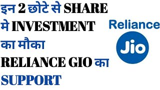इन 2 छोटे से SHARE मे INVESTMENT का मौका RELIANCE GIO का SUPPORT || STOCK MARKET TIPS