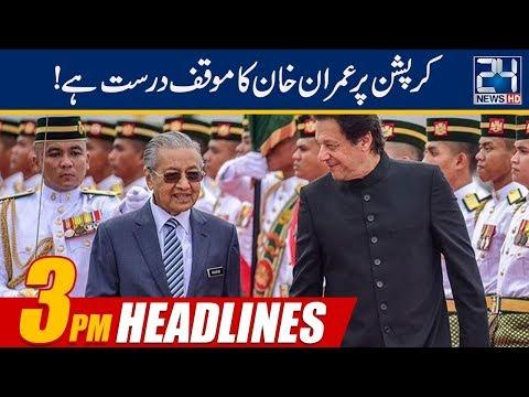 News Headlines | 3:00pm | 22 March 2019 | 24 News HD