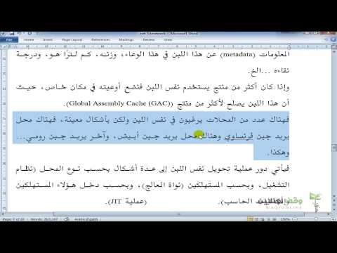 VB 2012- 5- dot net framework شرح منصة الدوت نت- ج2
