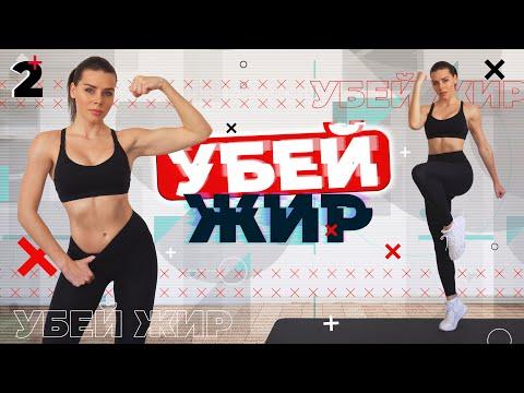 УБЕЙ ЖИР 2 Тренировки Для Похудения ДОМА