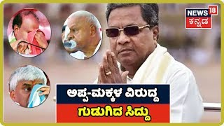 Post Audiogate: Siddaramaiah Launches Scathing Attack Against Deve Gowda