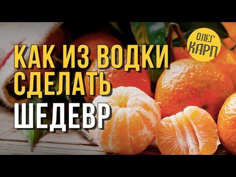 Как из простой Водки сделать ШЕДЕВРАЛЬНЫЙ напиток. // Олег Карп photo