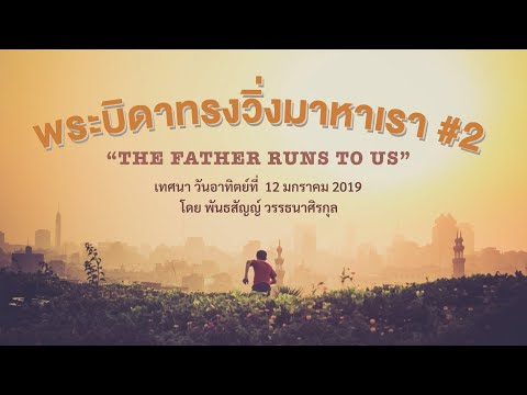 ( 2 ) The Father  run to us