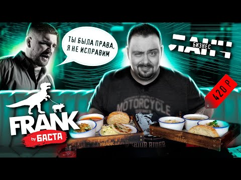 Бизнес ланч | FRANK by БАСТА | 420 рублей