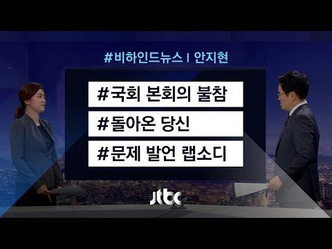 [비하인드 뉴스] 돌아온 당신 / 문제 발언 랩소디