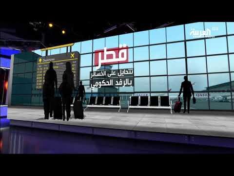 قطر تخرق اتفاقية الأجواء المفتوحة
