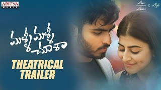 Video Trailer Malli Malli Chusa