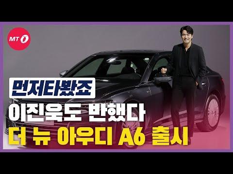 배우 이진욱도 반한 '더 뉴 아우디 A6 45 TFSI 콰트로&...