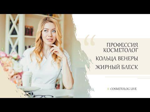 Профессия косметолог/ кольца Венеры/  жирный блеск photo