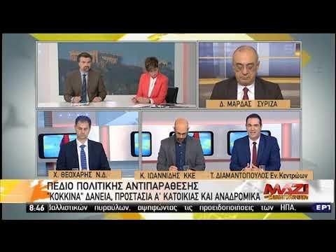 Τ. Διαμαντόπουλος /Μαζί το Σαββατοκύριακο, ΕΡΤ ΤV/ 10-2-2019