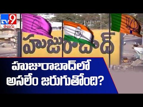 అధికార పార్టీ ఎత్తులేంటి  ! ఈటెలను ఏకాకి చేయడమే లక్ష్యమా? | Huzurabad Politics - TV9